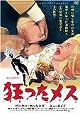 狂ったメス(スペシャル・プライス)[DVD]