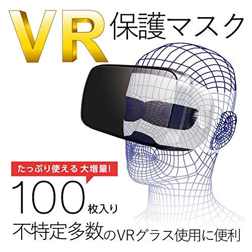 エレコム 3D VRゴーグル用 保護マスク アイマスク 100枚入り VR-MS100 ホワイト