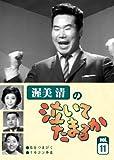 渥美清の泣いてたまるかVOL.11 DVD