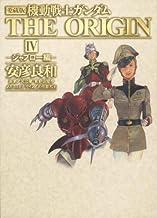 愛蔵版 機動戦士ガンダム THE ORIGIN IV    ジャブロー編 (単行本コミックス)