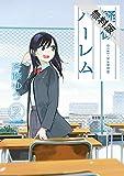 疑似ハーレム(2)【期間限定 無料お試し版】 (ゲッサン少年サンデーコミックス)