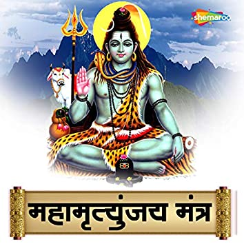 Mahamrityunjai Mantra