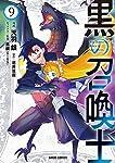 黒の召喚士 9 (ガルドコミックス)