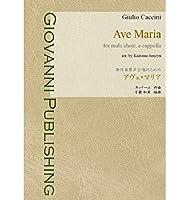 無伴奏男声合唱のための アヴェ・マリア / アールミック