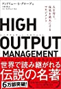 HIGH OUTPUT MANAGEMENT ハイアウトプット マネジメント  人を育て、成果を最大にするマネジメント