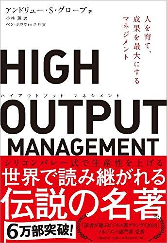 HIGH OUTPUT MANAGEMENT(ハイアウトプット マネジメント) 人を育て、成果を最大にするマネジメントの詳細を見る