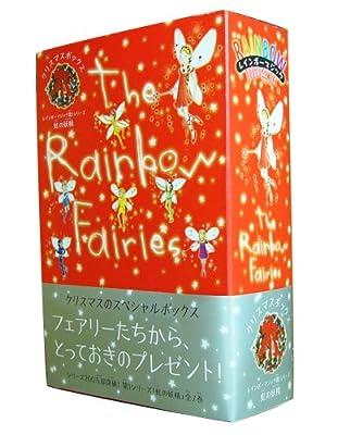 レインボーマジック第1シリーズ 虹の妖精 クリスマスボックス