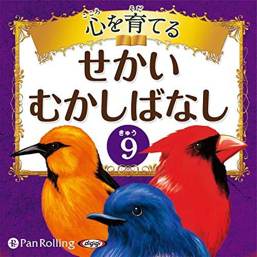 『心を育てる せかいむかしばなし 9 ―にじの鳥他8話』のカバーアート