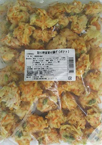 彩り野菜寄せ揚げ ( ポテト ) 50個×12P 業務用 揚げ物
