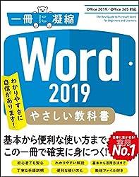 Word 2019 やさしい教科書 [Office 2019/Office 365対応]