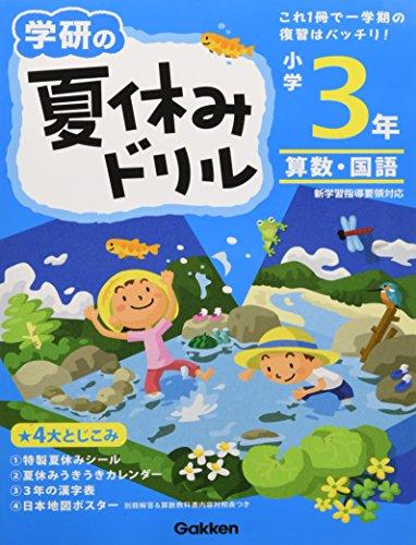 小学3年 (学研の夏休みドリル)
