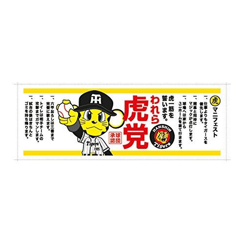 タイガース ヤフー 阪神
