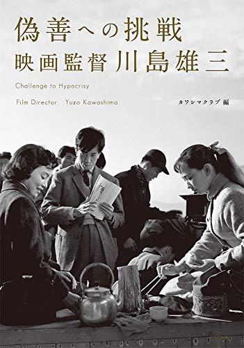 偽善への挑戦 映画監督 川島雄三