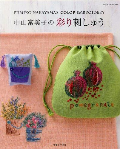 中山富美子の彩り刺しゅう (私のカントリー別冊)の詳細を見る