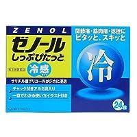 【第3類医薬品】ゼノールしっぷぴたっと 24枚 ×9