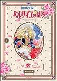 ベルサイユのばら 4 (集英社文庫(コミック版))