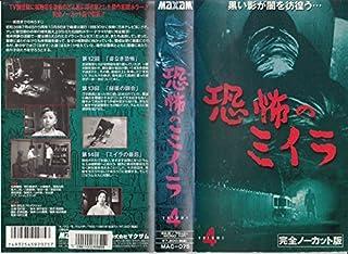恐怖のミイラ VOL.4 [VHS]