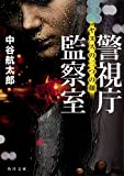 警視庁監察室 ヤヌスの二つの顔 (角川文庫)