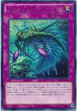 遊戯王/第9期/EP16-JP039 バージェストマ・マーレラ R