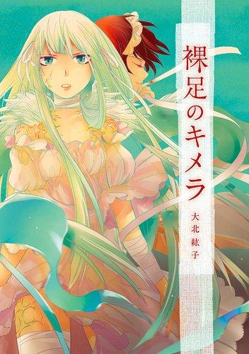 裸足のキメラ (IDコミックス 百合姫コミックス)