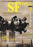 S-Fマガジン 2001年09月号 (通巻545号) ネビュラ賞受賞ノヴェラ一挙掲載:テッド・チャン