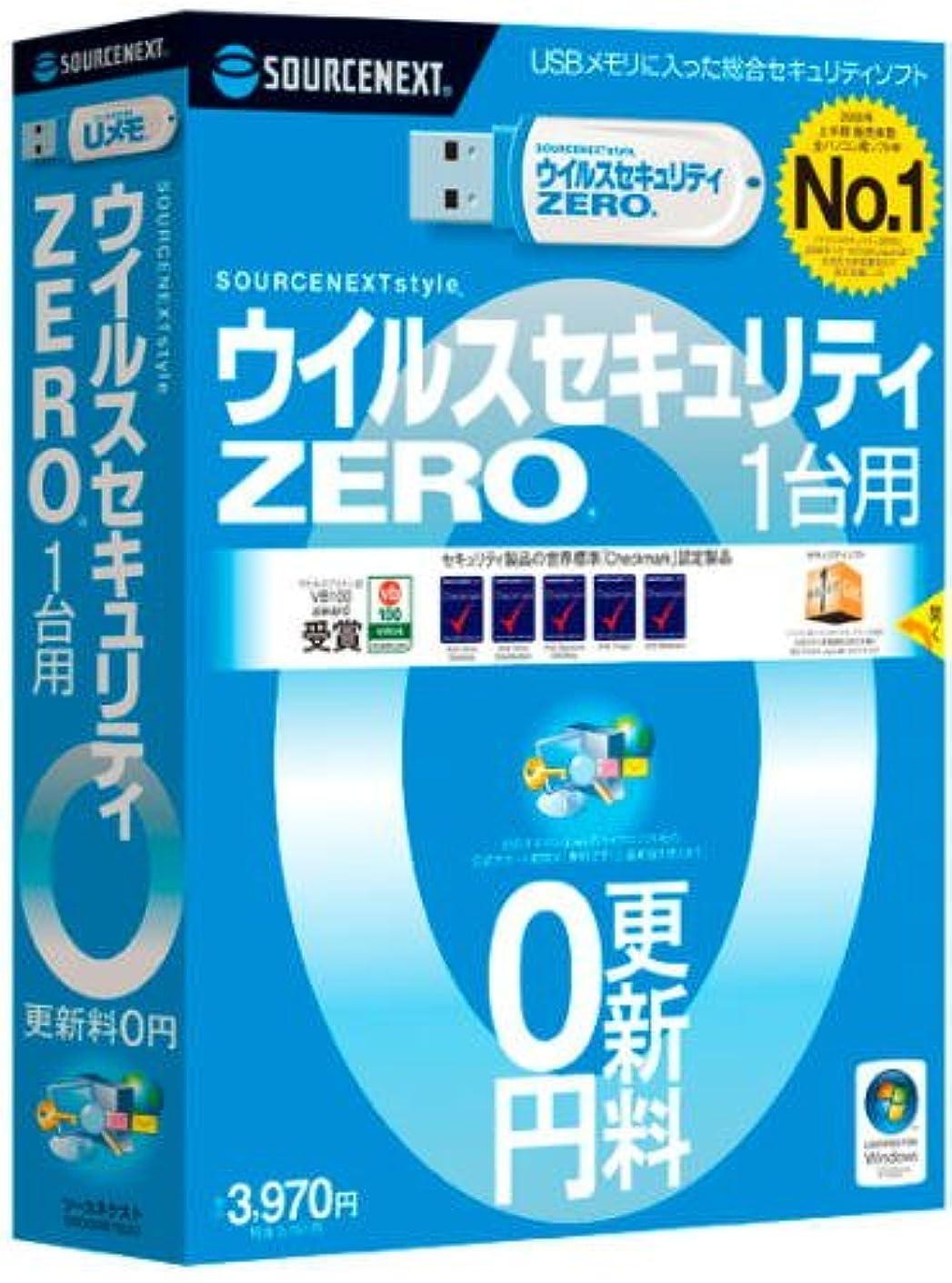 チョップ乱闘食物ウイルスセキュリティZERO 1台用 USBメモリ版(旧版)