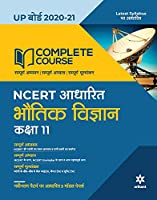 Complete Course Bhotik Vigyan class 11 (Ncert Based) for 2021 Exam