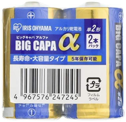 アイリスオーヤマ 乾電池 アルカリ BIGCAPAα 長寿命 大容量タイプ 単2形 2本 LR14IB/2S