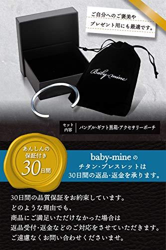 baby-mine(ベイビーマイン)『チタンバングル』