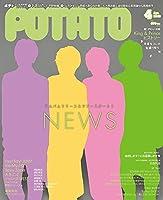 POTATO(ポテト) 2018年 04 月号 [雑誌]