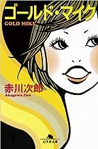 表紙: ゴールド・マイク (幻冬舎文庫)   赤川次郎