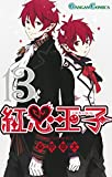 紅心王子 13巻 (デジタル版ガンガンコミックス)