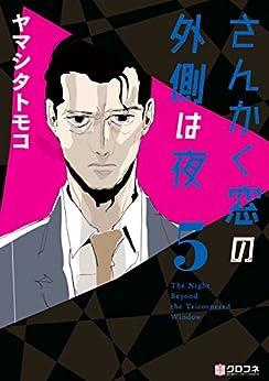 [ヤマシタトモコ]のさんかく窓の外側は夜 5 (クロフネコミックス)
