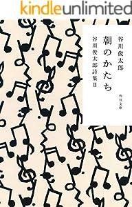 谷川俊太郎詩集 2巻 表紙画像