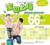 0-3岁最爱亲子丛书:促进婴幼儿身体发育的66个游戏