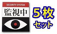防犯ステッカー 小サイズ シール 防犯カメラ セキュリティー 監視カメラ 防犯対策 (5枚セット)