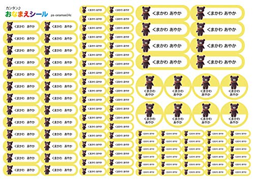 お名前シール 耐水 5種類 110枚 防水 ネームシール シールラベル 保育園 幼稚園 小学校 入園準備 入学準備 くま アニマル どうぶつ イエロー
