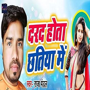 Darad Hota Chhatiya Me