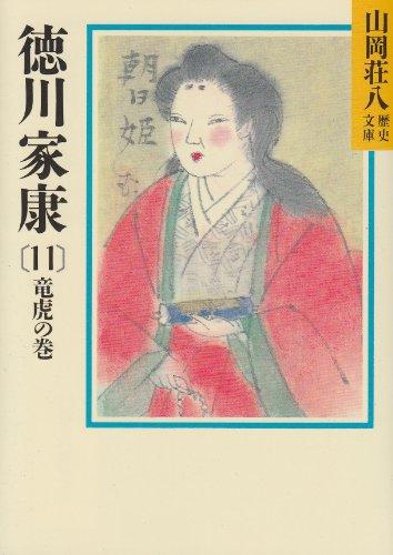 Mirror PDF: 徳川家康(11) (山岡荘八歴史文庫)