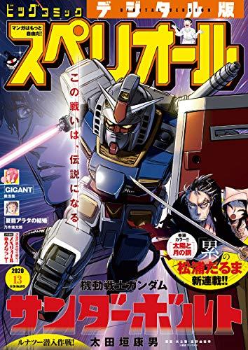[雑誌] ビッグコミックスペリオール 2020年13号