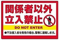 表示看板 「関係者以外立入禁止」 反射加工あり 大サイズ 60cm×90cm VH-124LRF