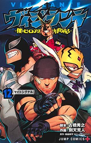 ヴィジランテ 12 ―僕のヒーローアカデミアILLEGALS― (ジャンプコミックス)