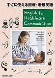 すぐに使える医療・看護英語−English for Healthcare Communication