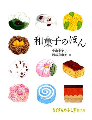 和菓子のほん (たくさんのふしぎ傑作集)