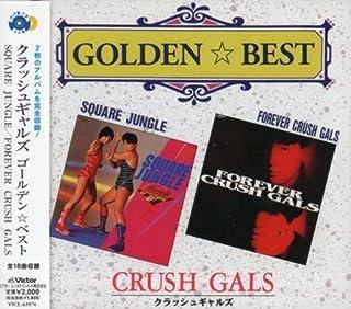 ゴールデン☆ベスト SQUARE JUNGLE/FOREVER CLUSH GALS