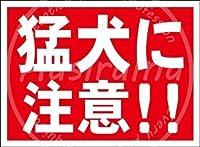 「猛犬に注意!!」 金属板ブリキ看板警告サイン注意サイン表示パネル情報サイン金属安全サイン