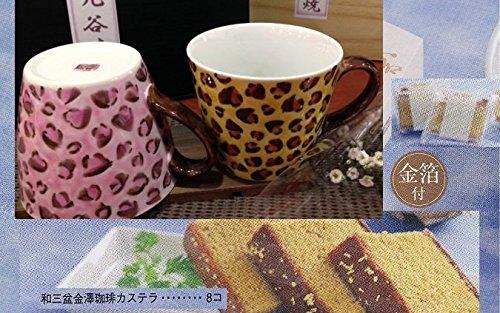 和三盆金澤珈琲カステラと九谷焼ペアマグカップ ヒョウ柄(黄・ピンク)ギフトセット