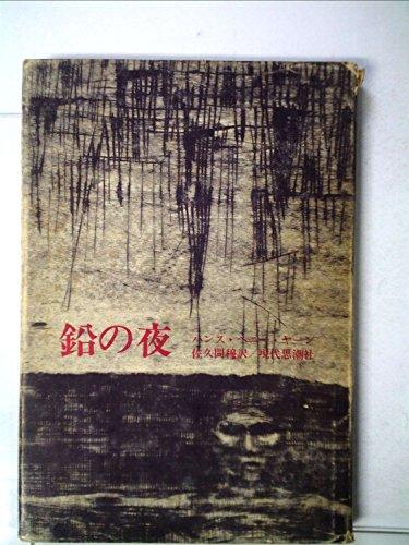 鉛の夜 (1969年)の詳細を見る
