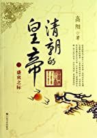 Emperor of Qing Dynasty 3 (Chinese Edition)