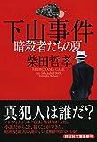 下山事件 暗殺者たちの夏 (祥伝社文庫)